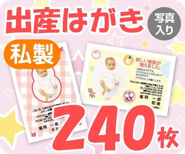 【出産はがき印刷】【240枚】【私製】【写真入り】【レターパックライト無料】