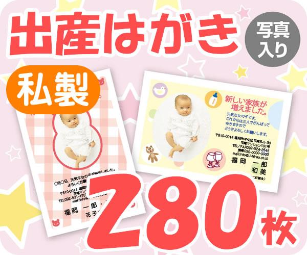 【出産はがき印刷】【280枚】【私製】【写真入り】【レターパック360無料】