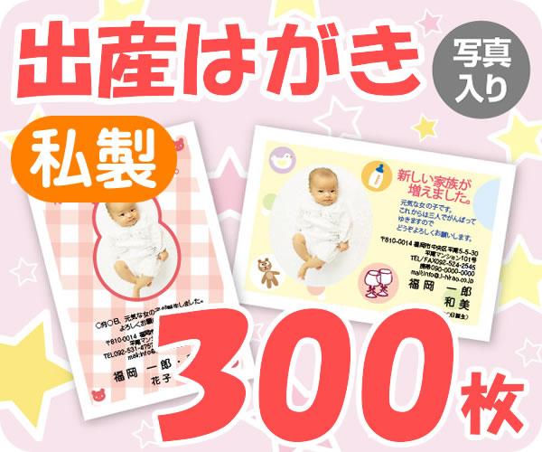【出産はがき印刷】【300枚】【私製】【写真入り】【レターパックライト無料】