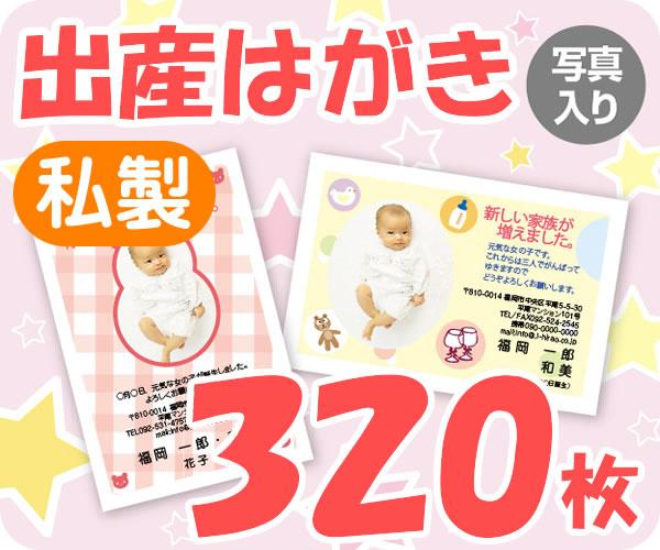 【出産はがき印刷】【320枚】【私製】【写真入り】【レターパックライト無料】