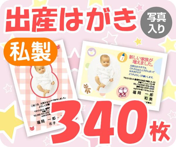 【出産はがき印刷】【340枚】【私製】【写真入り】【レターパックライト無料】