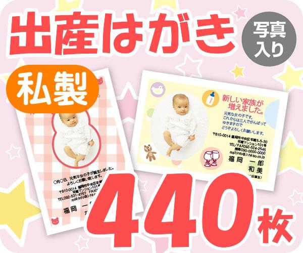【出産はがき印刷】【440枚】【私製】【写真入り】【レターパックライト無料】