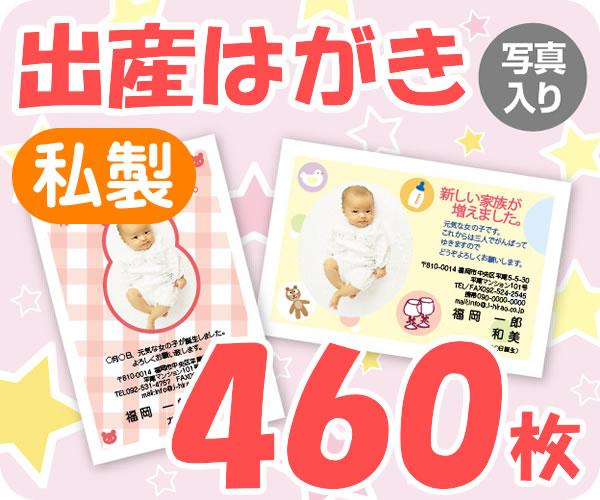【出産はがき印刷】【460枚】【私製】【写真入り】【レターパックライト無料】