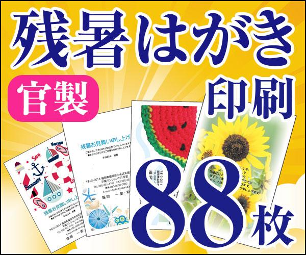 【残暑はがき印刷】【88枚】【かもめーる】【フルカラー】【レターパック360無料】