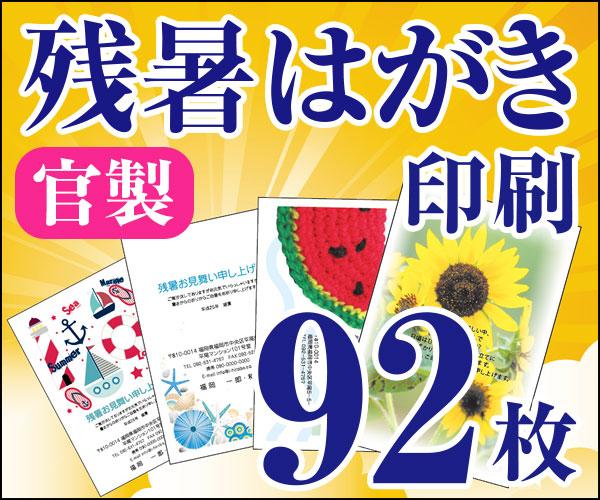 【残暑はがき印刷】【92枚】【かもめーる】【フルカラー】【レターパック360無料】