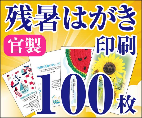 【残暑はがき印刷】【100枚】【かもめーる】【フルカラー】【レターパック360無料】