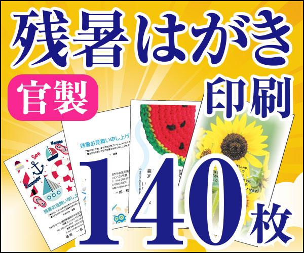 【残暑はがき印刷】【140枚】【かもめーる】【フルカラー】【レターパック360無料】
