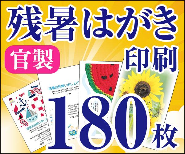 【残暑はがき印刷】【180枚】【かもめーる】【フルカラー】【レターパック360無料】