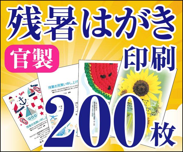 【残暑はがき印刷】【200枚】【かもめーる】【フルカラー】【レターパック360無料】
