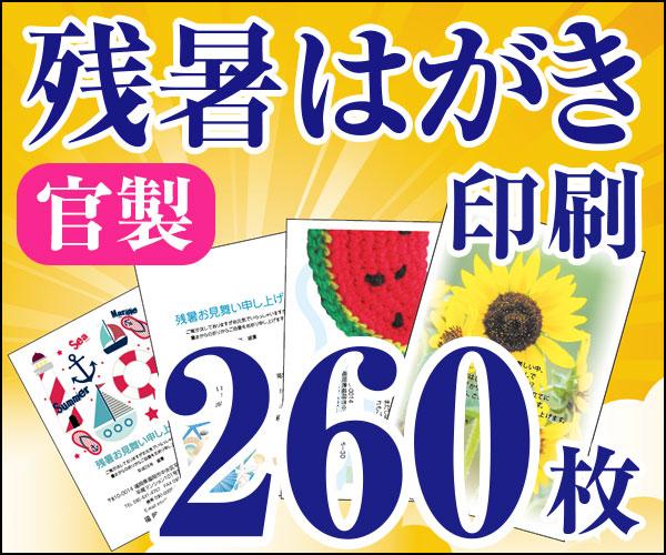【残暑はがき印刷】【260枚】【かもめーる】【フルカラー】【レターパック360無料】