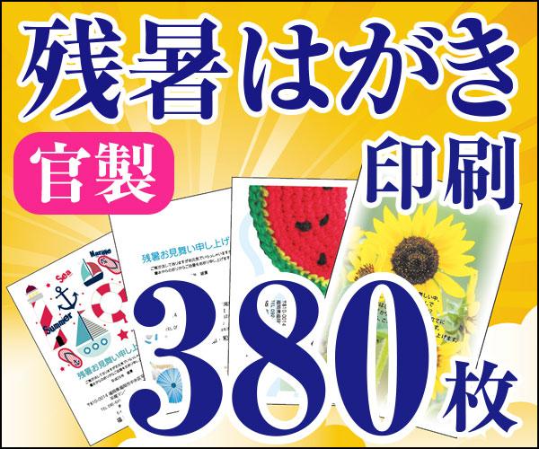 【残暑はがき印刷】【380枚】【かもめーる】【フルカラー】【レターパック360無料】