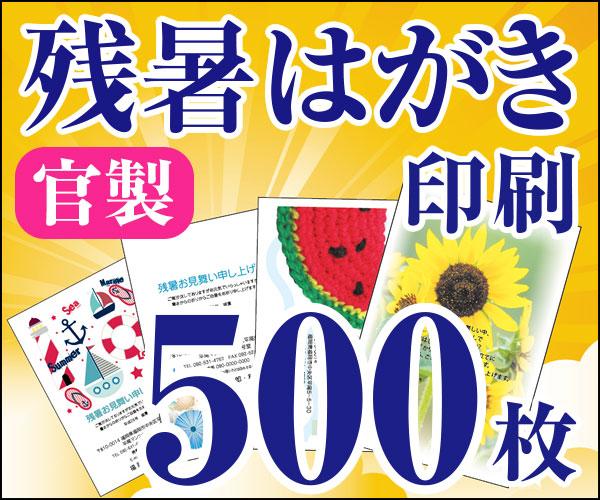 【残暑はがき印刷】【500枚】【かもめーる】【フルカラー】【レターパック360無料】