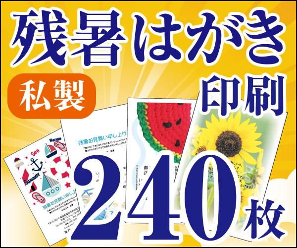 【残暑はがき印刷】【240枚】【私製】【フルカラー】【レターパック360無料】