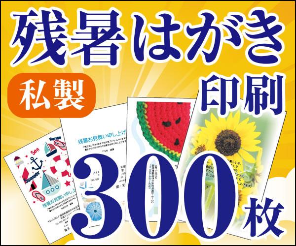 【残暑はがき印刷】【300枚】【私製】【フルカラー】【レターパック360無料】