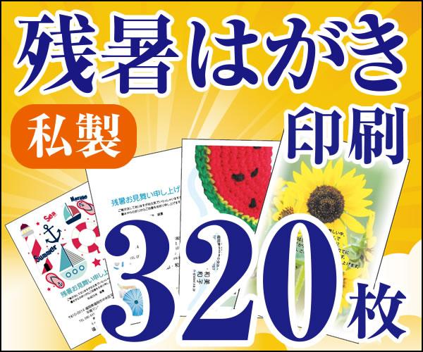 【残暑はがき印刷】【320枚】【私製】【フルカラー】【レターパック360無料】