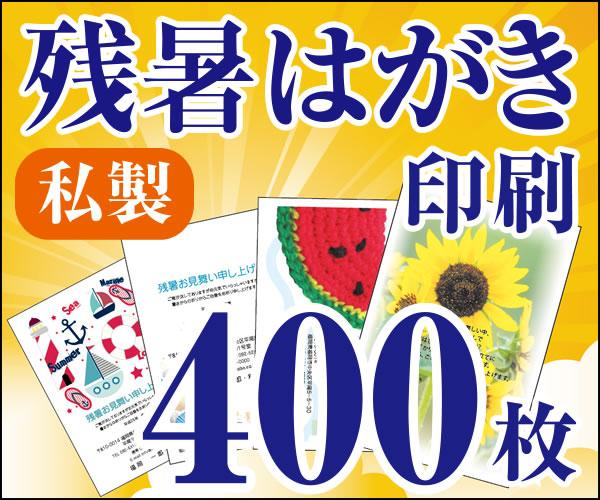 【残暑はがき印刷】【400枚】【私製】【フルカラー】【レターパック360無料】