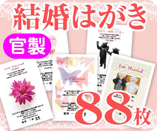 【結婚はがき印刷】【88枚】【官製】【フルカラー】【レターパックライト無料】
