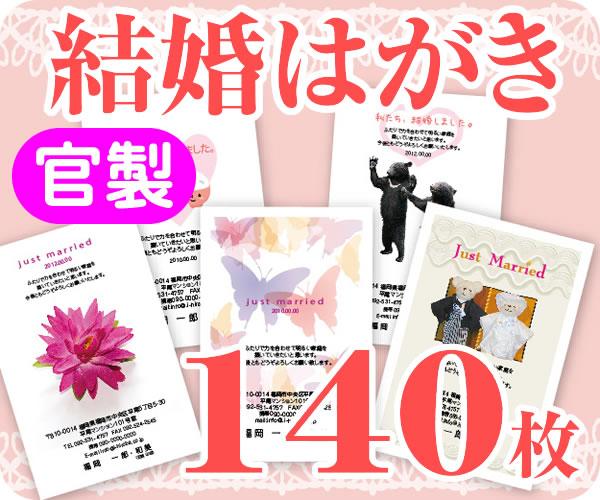 【結婚はがき印刷】【140枚】【官製】【フルカラー】【レターパックライト無料】