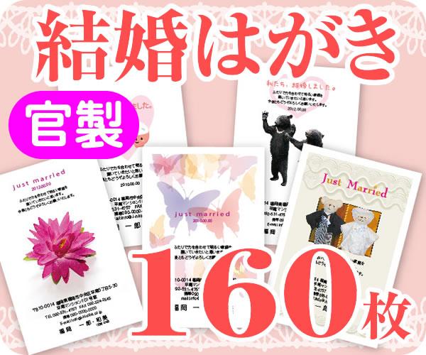 【結婚はがき印刷】【160枚】【官製】【フルカラー】【レターパックライト無料】