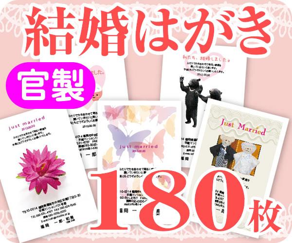 【結婚はがき印刷】【180枚】【官製】【フルカラー】【レターパック360無料】