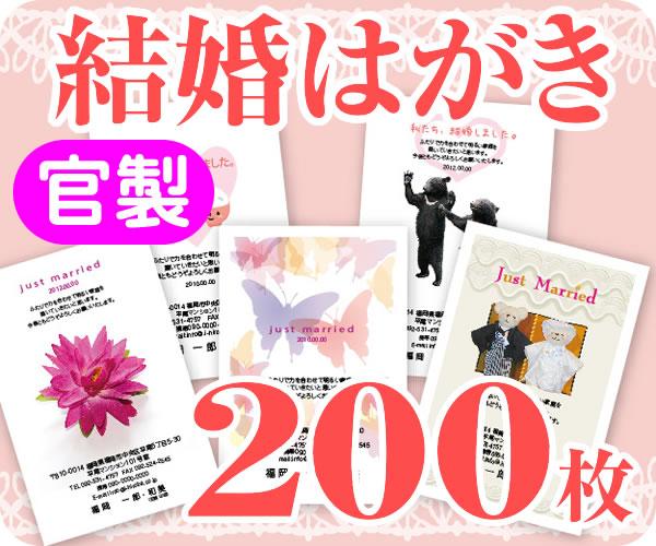 【結婚はがき印刷】【200枚】【官製】【フルカラー】【レターパックライト無料】