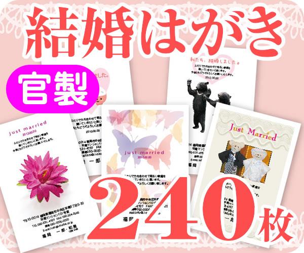 【結婚はがき印刷】【240枚】【官製】【フルカラー】【レターパック360無料】
