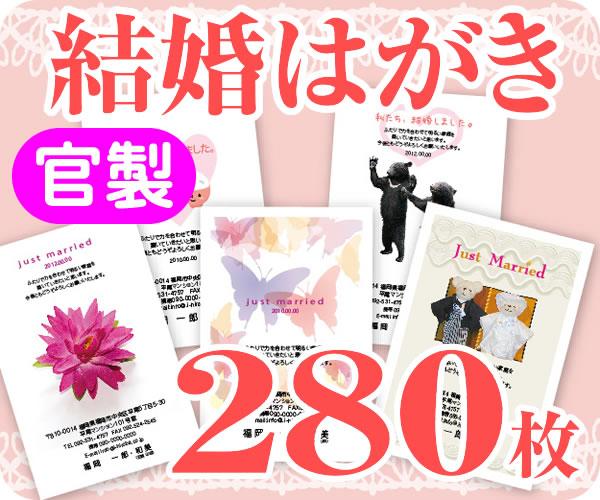 【結婚はがき印刷】【280枚】【官製】【フルカラー】【レターパックライト無料】