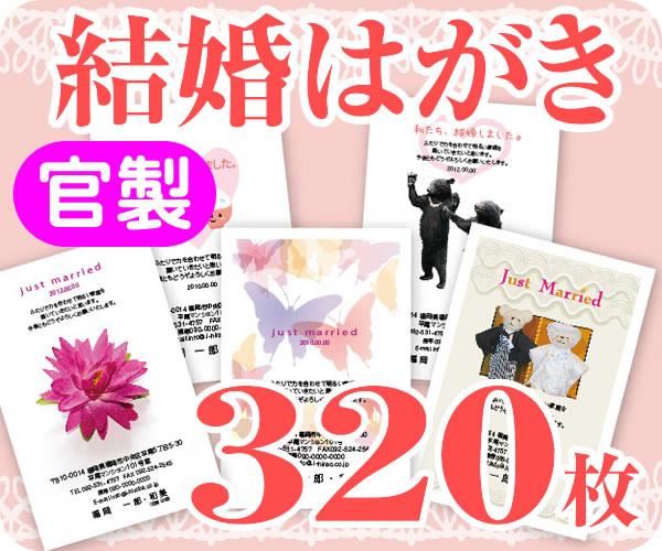 【結婚はがき印刷】【320枚】【官製】【フルカラー】【レターパック360無料】