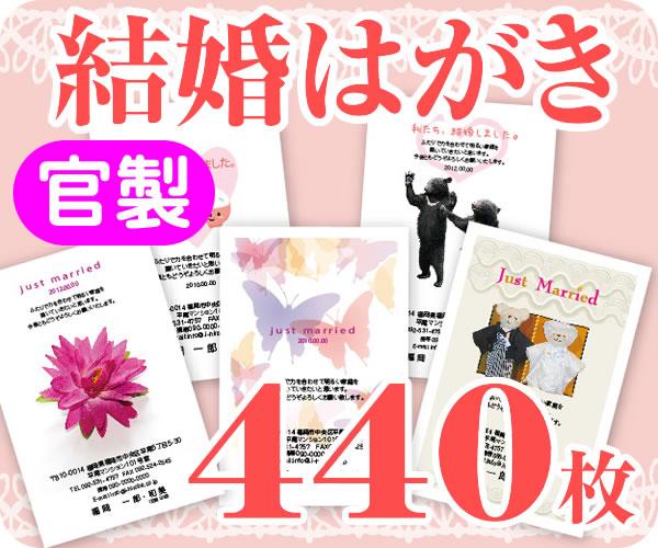 【結婚はがき印刷】【440枚】【官製】【フルカラー】【レターパックライト無料】