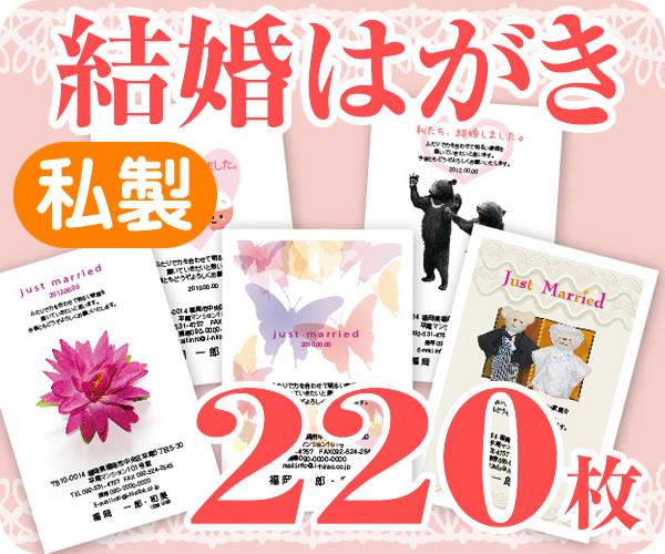 【結婚はがき印刷】【220枚】【私製】【フルカラー】【レターパック360無料】