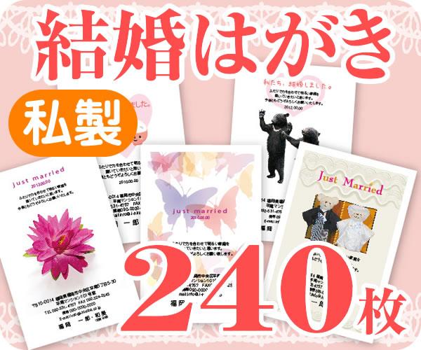 【結婚はがき印刷】【240枚】【私製】【フルカラー】【レターパック360無料】