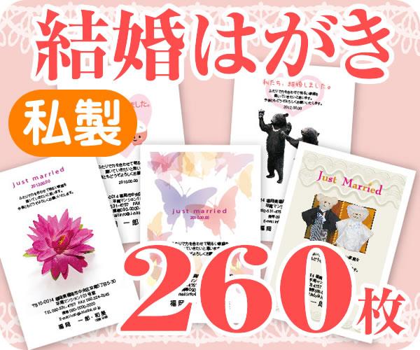 【結婚はがき印刷】【260枚】【私製】【フルカラー】【レターパックライト無料】