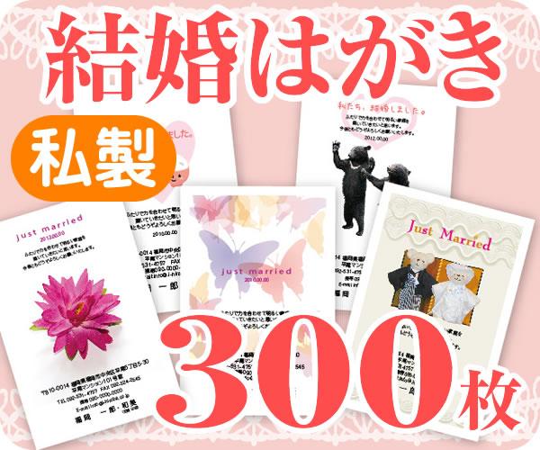 【結婚はがき印刷】【300枚】【私製】【フルカラー】【レターパックライト無料】