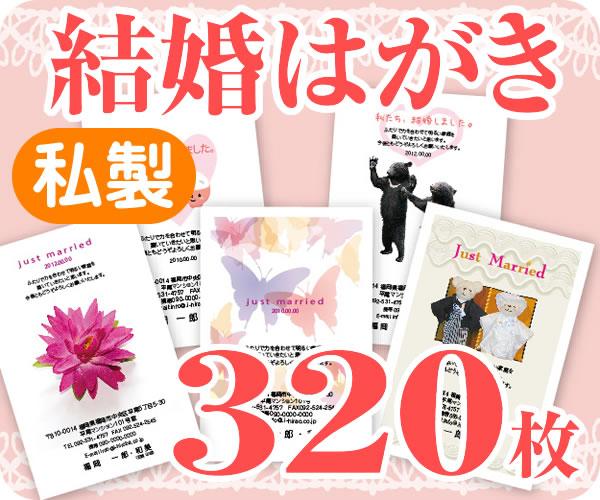 【結婚はがき印刷】【320枚】【私製】【フルカラー】【レターパック360無料】