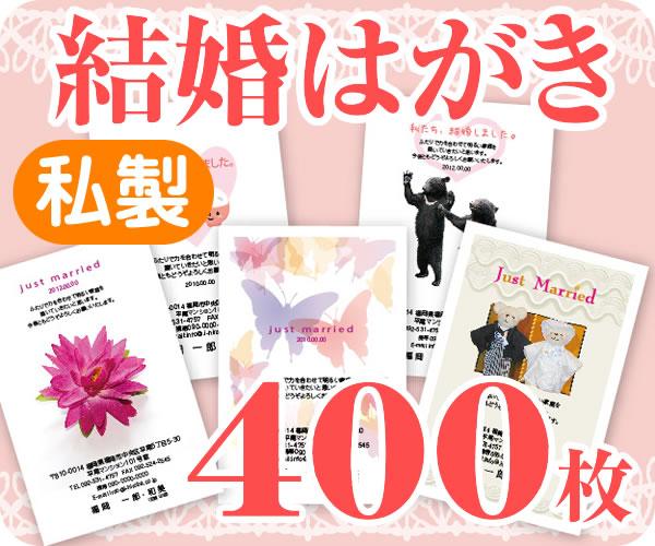 【結婚はがき印刷】【400枚】【私製】【フルカラー】【レターパック360無料】