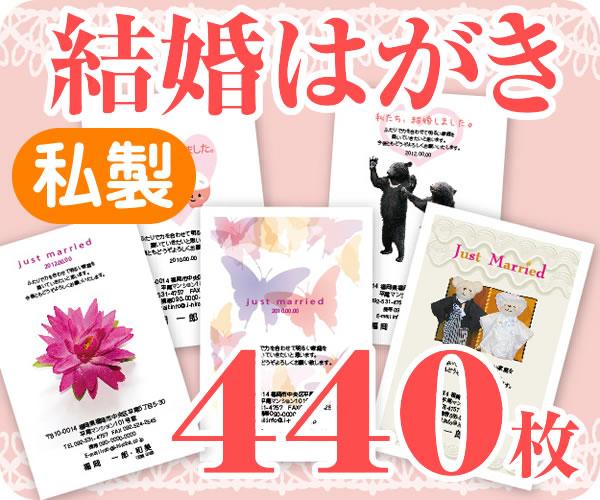 【結婚はがき印刷】【440枚】【私製】【フルカラー】【レターパックライト無料】