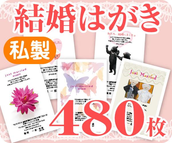 【結婚はがき印刷】【480枚】【私製】【フルカラー】【レターパック360無料】