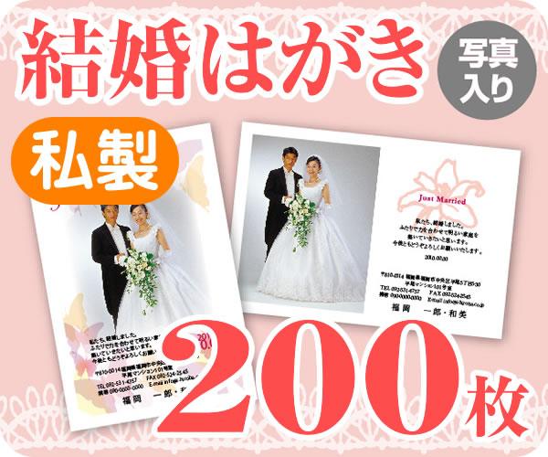 【結婚はがき印刷】【写真入り】【200枚】【私製】【フルカラー】【レターパック360無料】