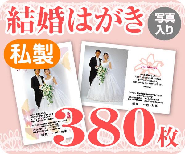【結婚はがき印刷】【写真入り】【380枚】【私製】【フルカラー】【レターパック360無料】