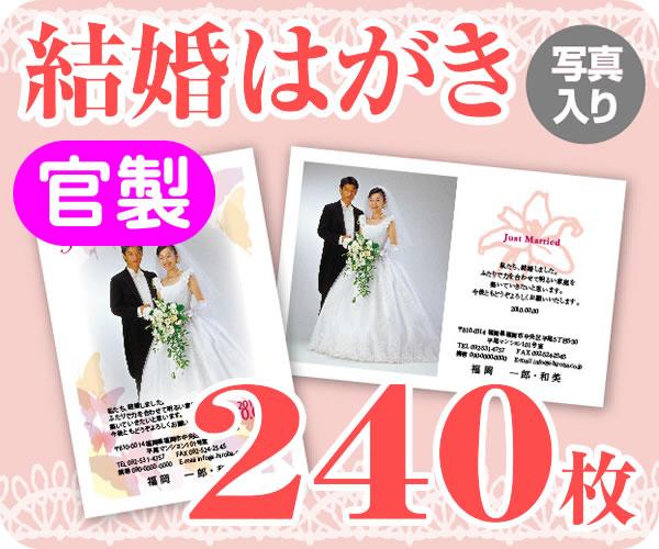 【結婚はがき印刷】【写真入り】【240枚】【官製】【フルカラー】【レターパック360無料】