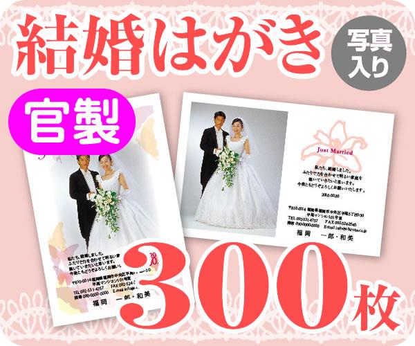 【結婚はがき印刷】【写真入り】【300枚】【官製】【フルカラー】【レターパック360無料】