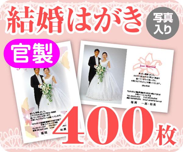 【結婚はがき印刷】【写真入り】【400枚】【官製】【フルカラー】【レターパック360無料】
