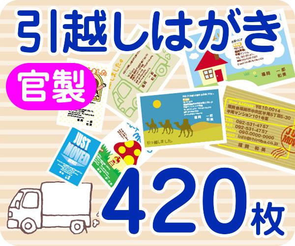 【引越し・転居はがき印刷】【420枚】【官製】【フルカラー】【レターパックライト無料】