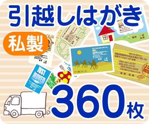 【引越しはがき印刷】【360枚】【私製】【フルカラー】【レターパックライト無料】