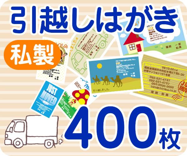 【引越しはがき印刷】【400枚】【私製】【フルカラー】【レターパックライト無料】