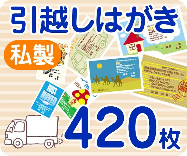 【引越しはがき印刷】【420枚】【私製】【フルカラー】【レターパックライト無料】
