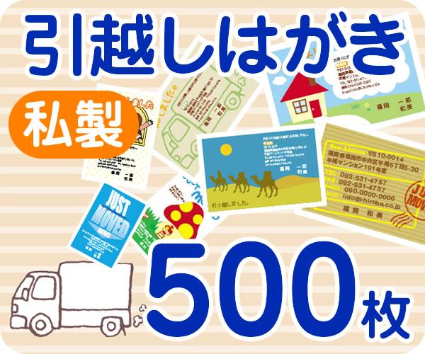 【引越しはがき印刷】【500枚】【私製】【フルカラー】【レターパック360無料】