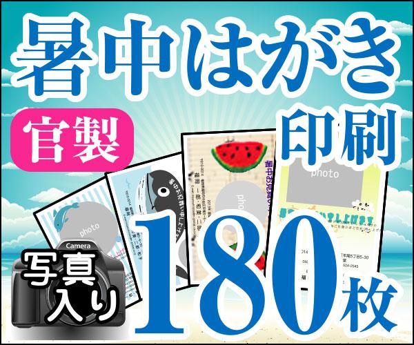 【暑中はがき印刷】【180枚】【かもめーる】【写真入り】【レターパック360無料】