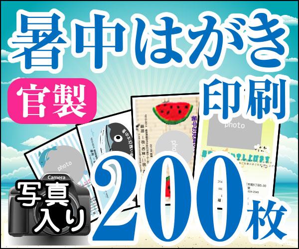 【暑中はがき印刷】【200枚】【かもめーる】【写真入り】【レターパック360無料】