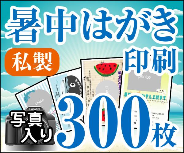 【暑中はがき印刷】【300枚】【私製】【写真入り】【レターパック360無料】